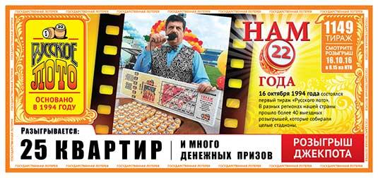 Русское лото тираж 1149 - 22 года лотерее