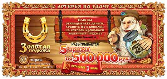 лотерея золотая подкова 57 тираж
