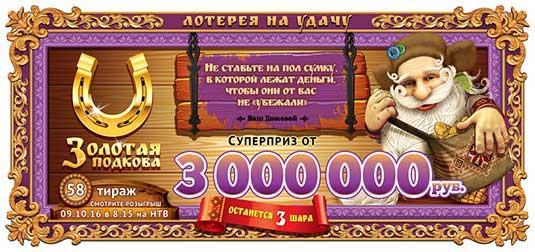 Лотерея золотая подкова тираж №58