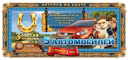 Золотая подкова тираж №59