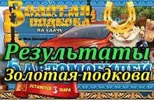 zolotaya-potkova-tirazh-59