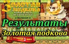 лотерея золотая подкова тираж 60