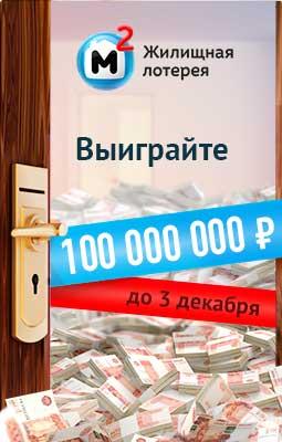 100 миллионов в Жилищной лотерее