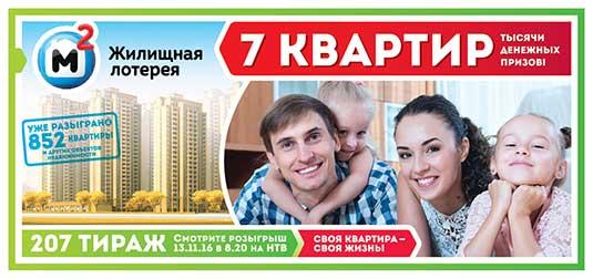 Билет 207 тиража Государственной жилищной лотереи