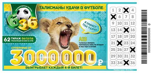 Футбольная лотерея 6 из 36 тираж 62