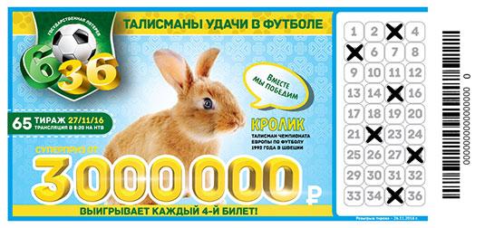 Билет лотереи 6 из 36 тираж 65
