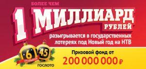 Гослото 6 из 45 миллиард на новый год