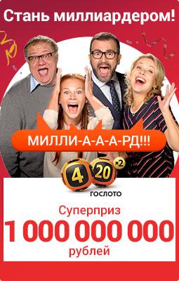 Миллиард на Новый год в лотерее Гослото 4 из 20