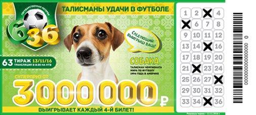 Билет Футбольная лотерея 6 из 36 тираж 63