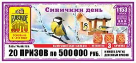 Билет Русское лото тираж №1153