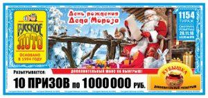 Русского лото 1154 тиража