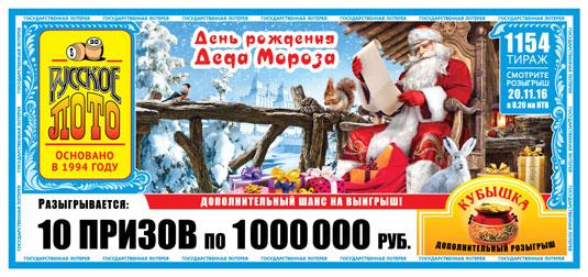 Билеты Русского лото тиража №1154