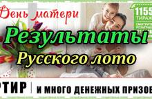 Анонс Русского лото тиража №1155