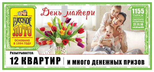 Билет Русского лото тиража №1155