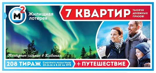 Билет Государственной жилищной лотереи тираж 208