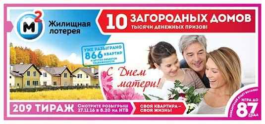 Билет Государственная жилищная лотерея тираж 209