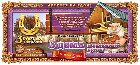 Билет Золотая подкова тираж 63