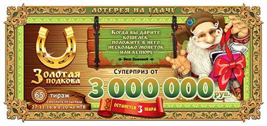 Билет Золотая подкова тираж 65
