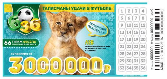 Билет лотереи 6 из 36 тираж 66