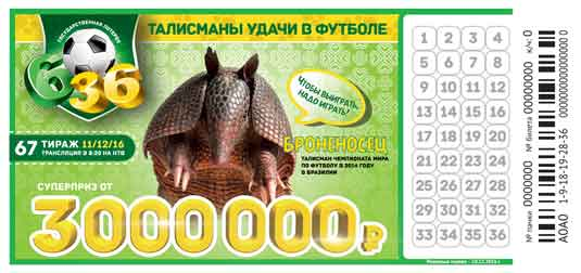Билет лотереи 6 из 36 тираж 67