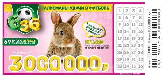 Билет 69 тиража лотереи 6 из 36