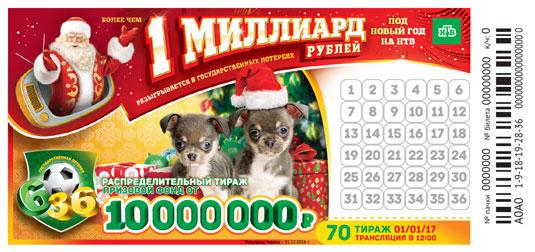 Билет новогоднего 70 тиража лотереи 6 из 36
