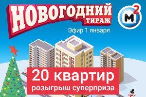 Новогодний 214 тираж Жилищной лотереи