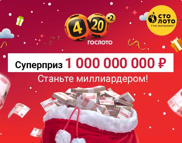Миллиард в первом тираже лотереи Гослото 4 из 20