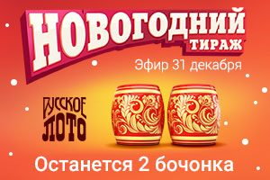 Русское лото в 1160 тираже отметит Новый год