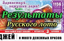 Результаты 1156 тиража Русского лото