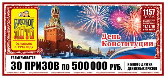Русское лото тираж 1157