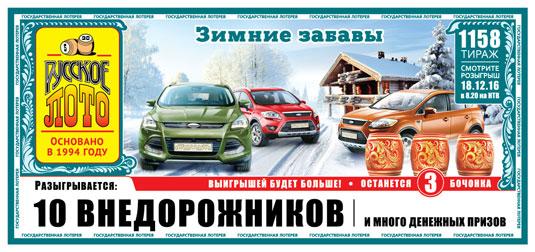 Билет Русского лото тиража 1158