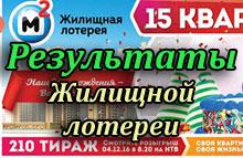 Результаты Государственная жилищная лотерея тираж 210