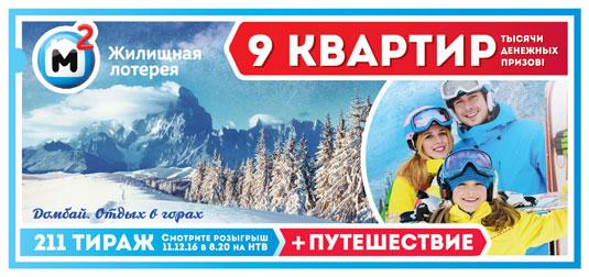 Билет Государственной жилищной лотереи 211 тиража