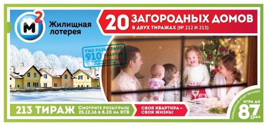 Билет Государственной жилищной лотереи 213 тиража