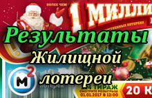 Анонс 214 тиража государственной жилищной лотереи