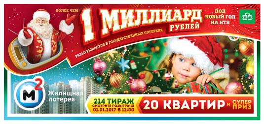Вариант оформления билета новогоднего 214 тиража Жилищной лотереи