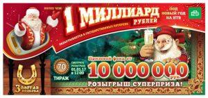 Новогодний 70 тираж лотереи Золотая подкова
