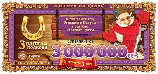Результаты лотереи Золотая подкова тираж 67