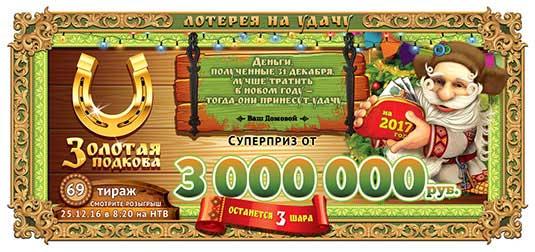 Билет Золотой подковы новогоднего 69 тиража