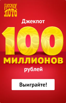 Русское лото - 100 миллионов