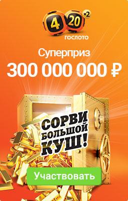 Гослото 4 из 20 - миллионов