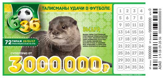 Футбольная лотерея 6 из 36 тираж 72