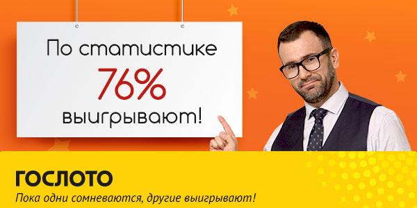 Гослото 4 из 20 - 67 процентов