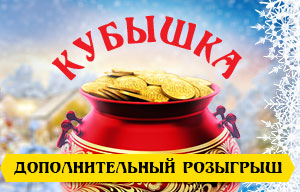 Кубышка в 1162 тираже русского лото
