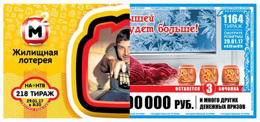 218 и 1164 тиража Жилищной лотереи русского лото