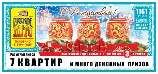 Русское лото тираж 1161 рождественский