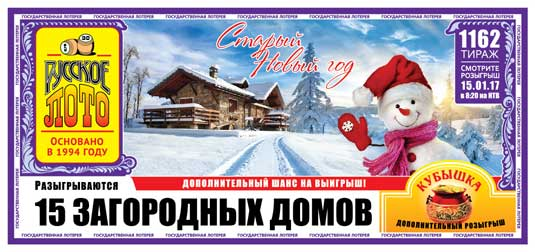 Старо-новогодний тираж Русского лото