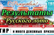 Русское лото тираж 1161
