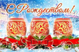 Рождество в Русском лото
